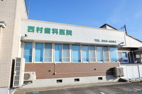 西村歯科医院外観