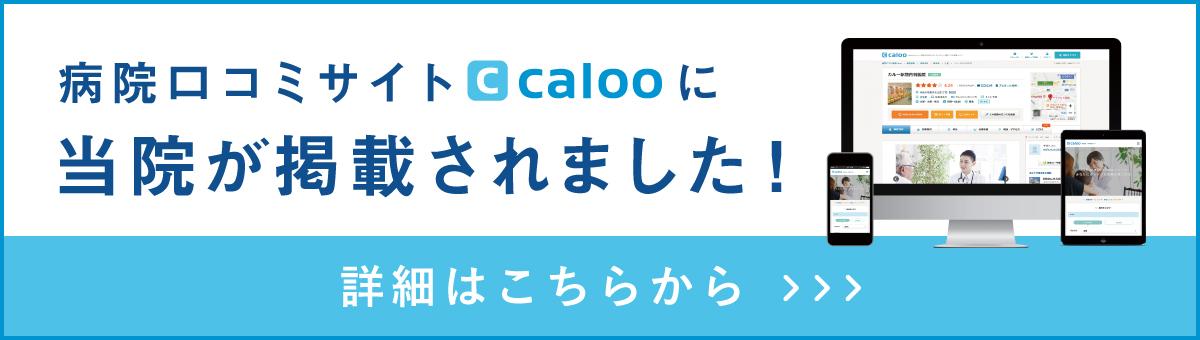 caloo医院情報